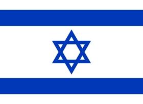 Prossimo, inconsueto,  incontro su Israele